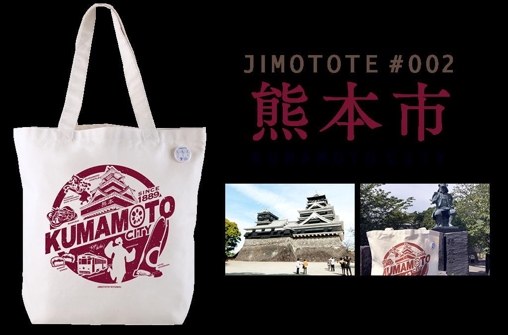 熊本 KUMAMOTO